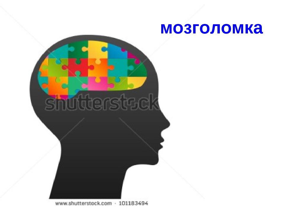 мозголомка