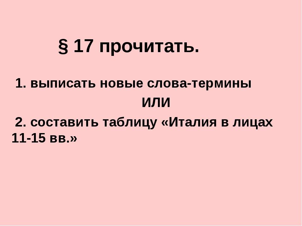§ 17 прочитать. 1. выписать новые слова-термины ИЛИ 2. составить таблицу «Ита...