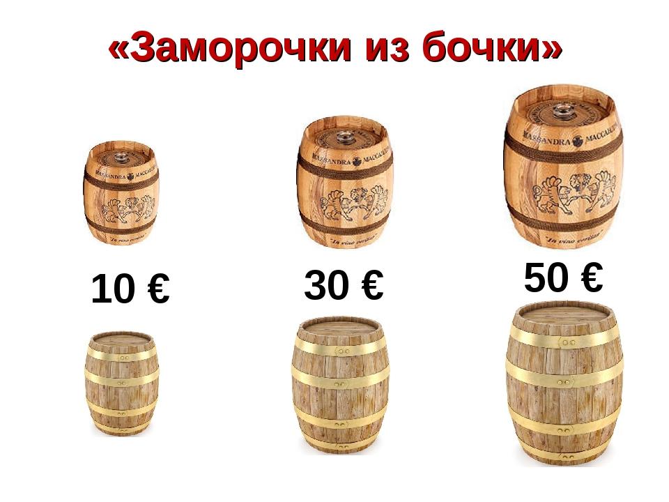 «Заморочки из бочки» 10 € 30 € 50 €