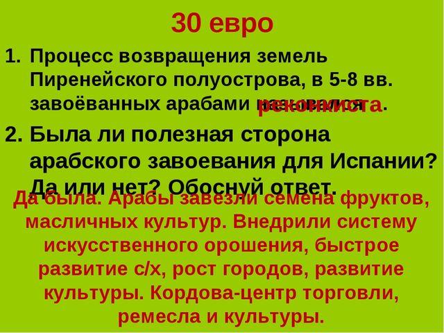 30 евро Процесс возвращения земель Пиренейского полуострова, в 5-8 вв. завоёв...