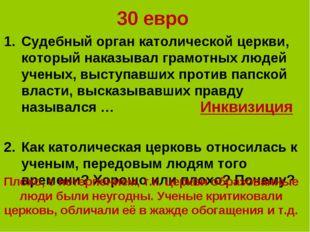 30 евро Судебный орган католической церкви, который наказывал грамотных людей