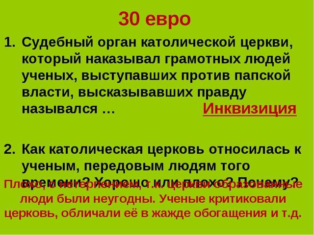 30 евро Судебный орган католической церкви, который наказывал грамотных людей...