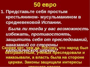 50 евро Представьте себя простым крестьянином- мусульманином в средневековой