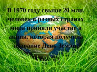 В 1970 году свыше 20 млн. человек в разных странах мира приняли участие в акц