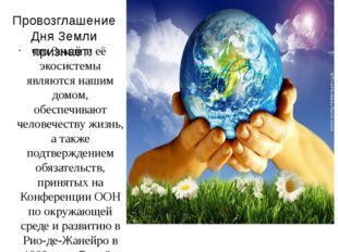 Провозглашение Дня Земли признаёт: что Земля и её экосистемы являются нашим д