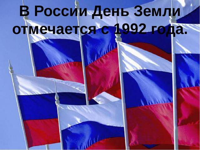 В России День Земли отмечается с 1992 года.