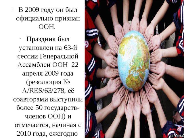 В 2009 году он был официально признан ООН. Праздник был установлен на 63-й се...