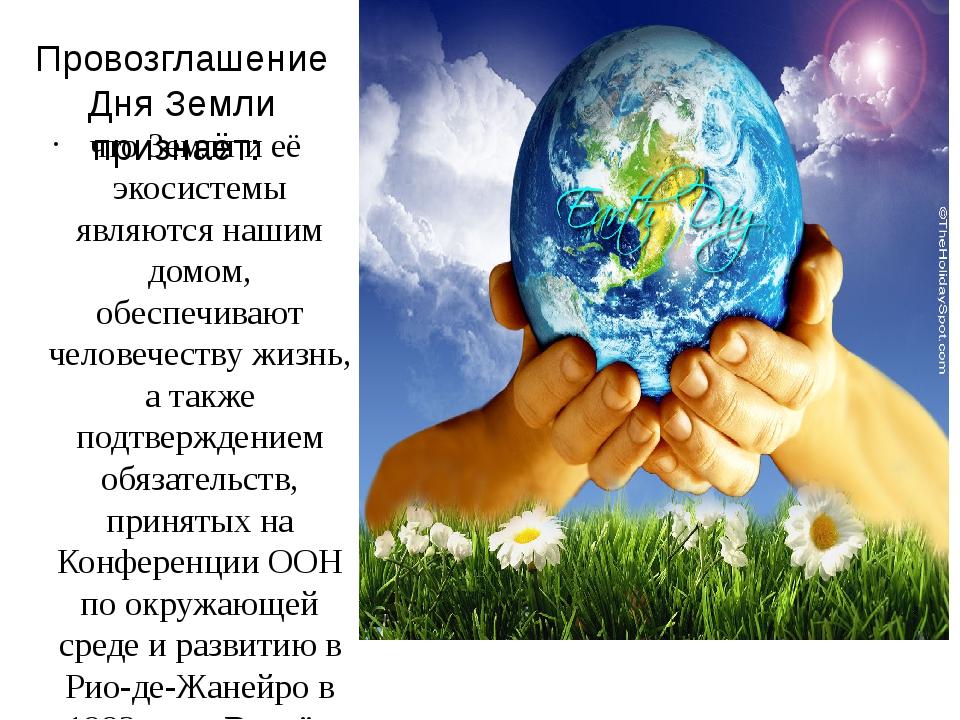 Провозглашение Дня Земли признаёт: что Земля и её экосистемы являются нашим д...