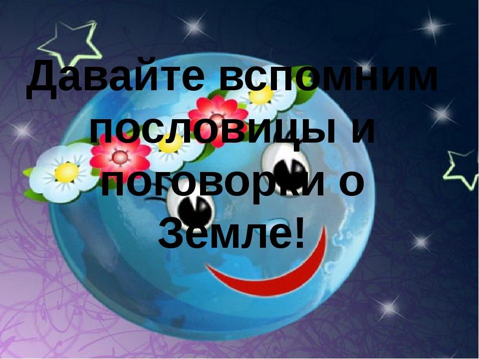 Давайте вспомним пословицы и поговорки о Земле!