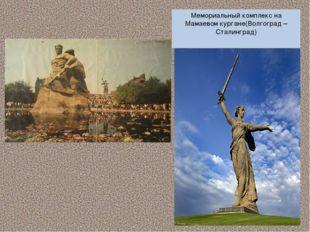 Мемориальный комплекс на Мамаевом кургане(Волгоград – Сталинград)