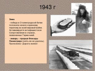 1943 г Зима - победа в Сталинградской битве положила начало коренному перелом