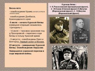 Курская битва : 1- К.Рокоссовский (Центральный фронт), 2 - И.Конев (Степной ф