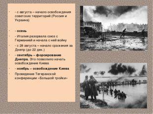 - с августа – начало освобождения советских территорий (Россия и Украина) -