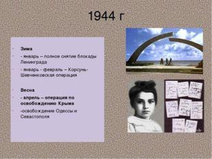 1944 г Зима - январь – полное снятие блокады Ленинграда - январь - февраль –