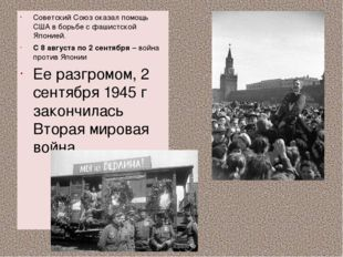 Советский Союз оказал помощь США в борьбе с фашистской Японией. С 8 августа