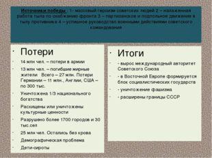 Источники победы : 1- массовый героизм советских людей 2 – налаженная работа