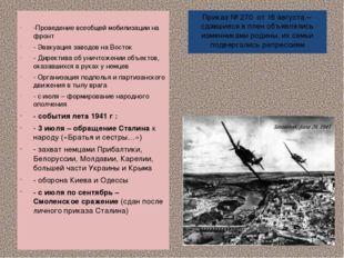 Приказ № 270 от 16 августа – сдавшиеся в плен объявлялись изменниками родины,
