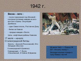 1942 г. Весна – лето : - после поражения под Москвой - контрнаступление немце