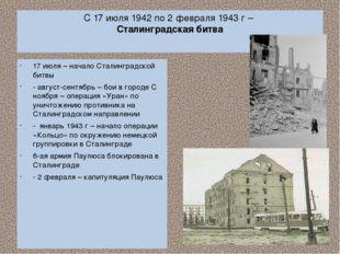 С 17 июля 1942 по 2 февраля 1943 г – Сталинградская битва 17 июля – начало Ст