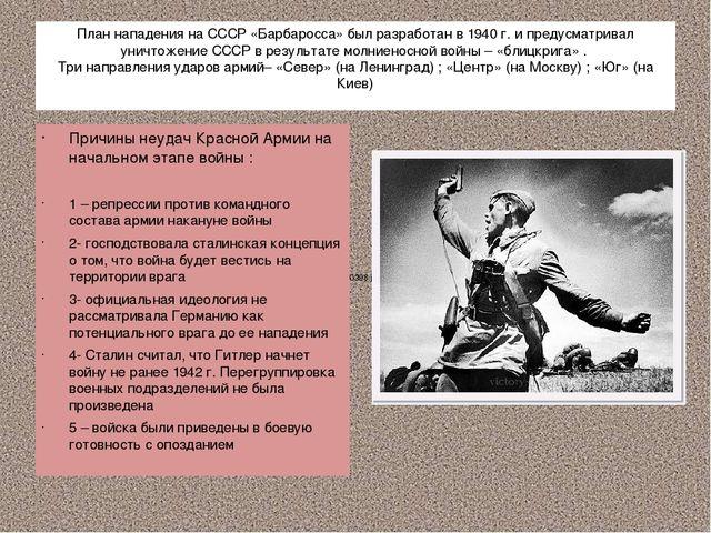 План нападения на СССР «Барбаросса» был разработан в 1940 г. и предусматривал...
