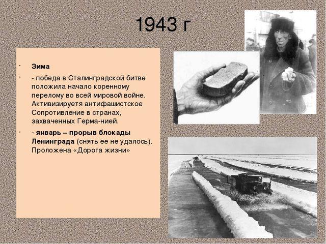 1943 г Зима - победа в Сталинградской битве положила начало коренному перелом...