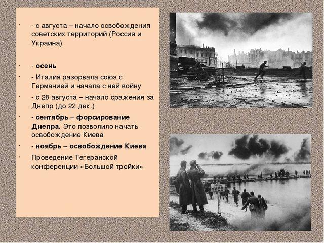 - с августа – начало освобождения советских территорий (Россия и Украина) -...