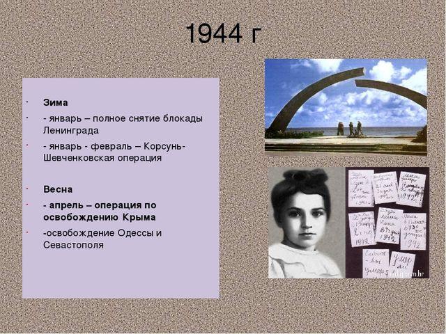 1944 г Зима - январь – полное снятие блокады Ленинграда - январь - февраль –...