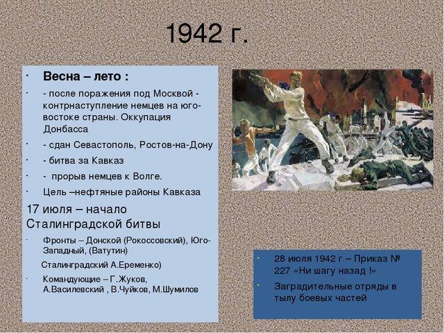 1942 г. Весна – лето : - после поражения под Москвой - контрнаступление немце...