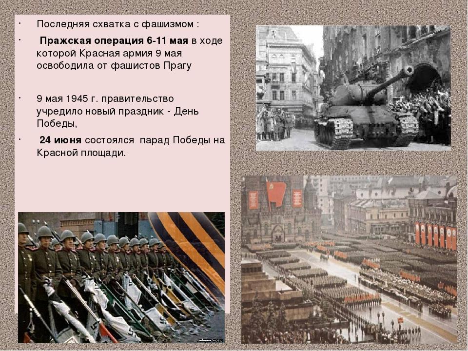 Последняя схватка с фашизмом : Пражская операция 6-11 мая в ходе которой Кра...