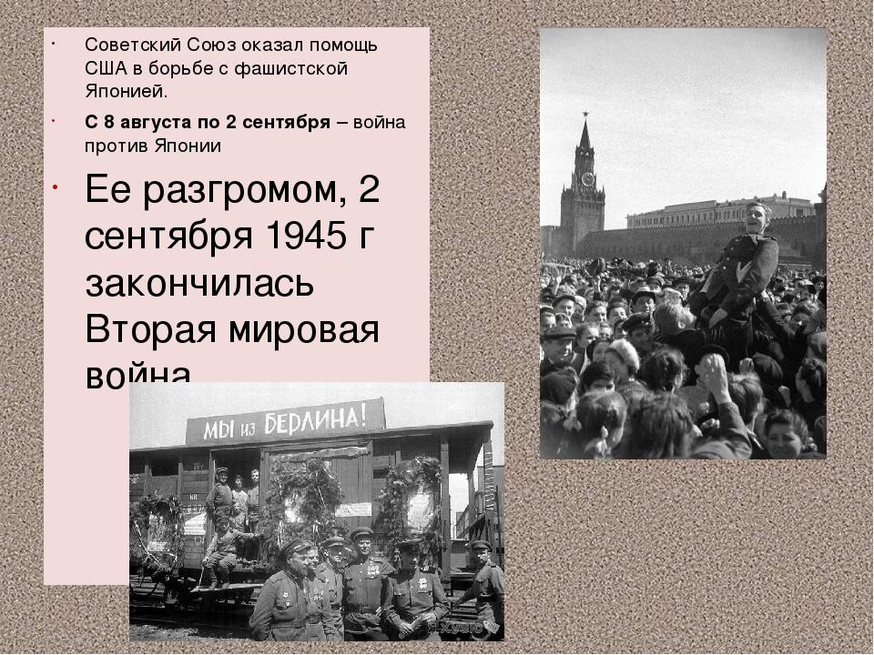 Советский Союз оказал помощь США в борьбе с фашистской Японией. С 8 августа...