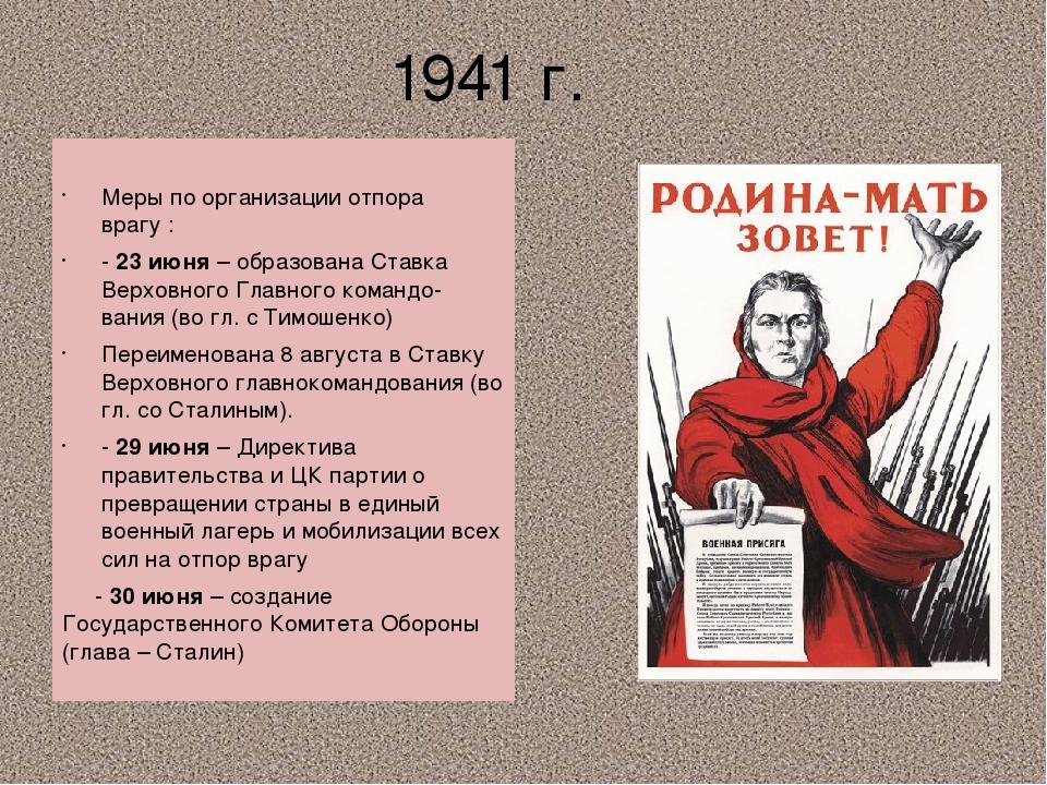 1941 г. Меры по организации отпора врагу : - 23 июня – образована Ставка Верх...