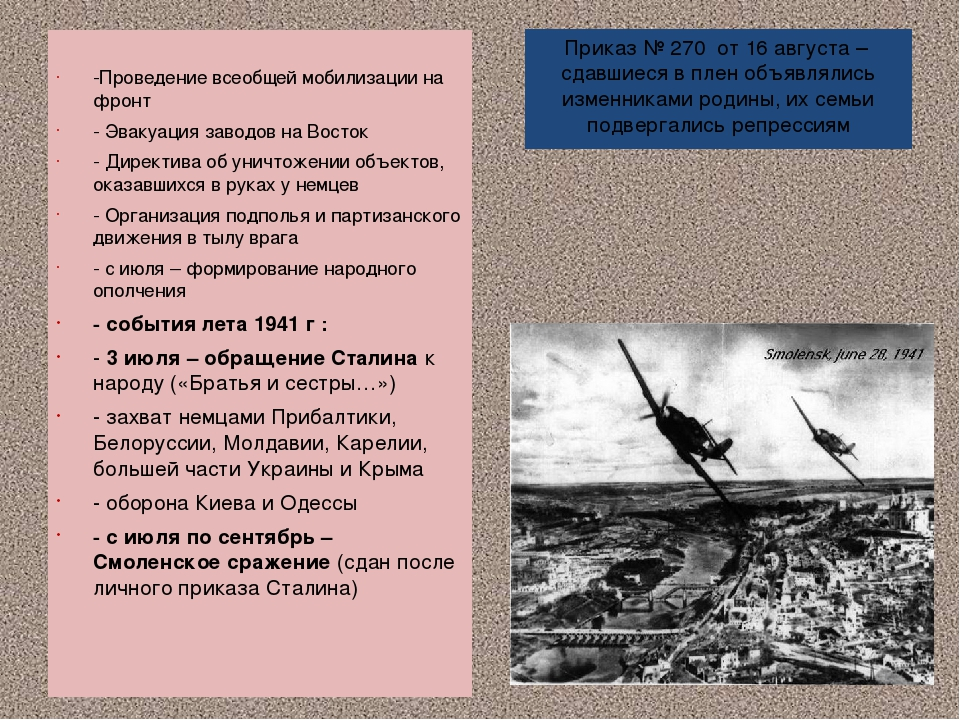 Приказ № 270 от 16 августа – сдавшиеся в плен объявлялись изменниками родины,...