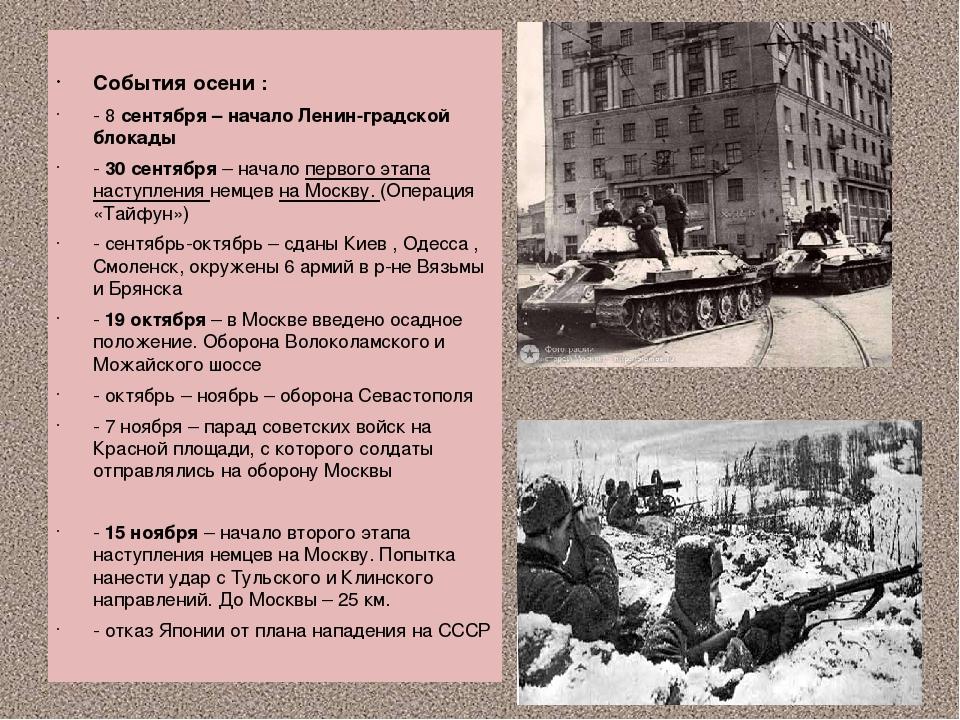 События осени : - 8 сентября – начало Ленин-градской блокады - 30 сентября –...