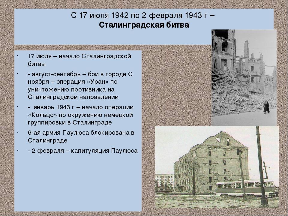 С 17 июля 1942 по 2 февраля 1943 г – Сталинградская битва 17 июля – начало Ст...