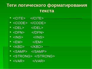 Теги логического форматирования текста