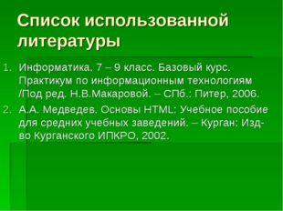 Список использованной литературы Информатика. 7 – 9 класс. Базовый курс. Прак