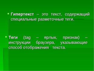 Гипертекст – это текст, содержащий специальные разметочные теги. Теги (tag –