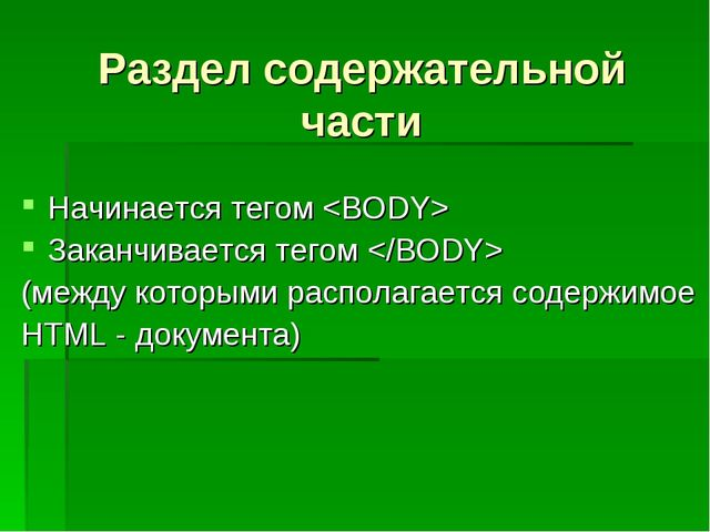 Раздел содержательной части Начинается тегом  Заканчивается тегом  (между кот...
