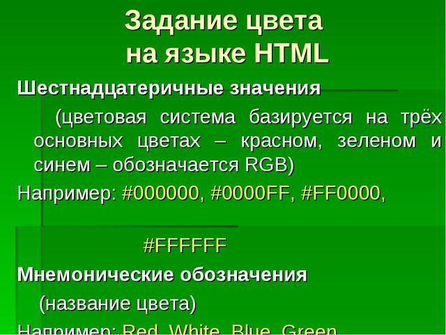 Задание цвета на языке HTML Шестнадцатеричные значения (цветовая система бази...