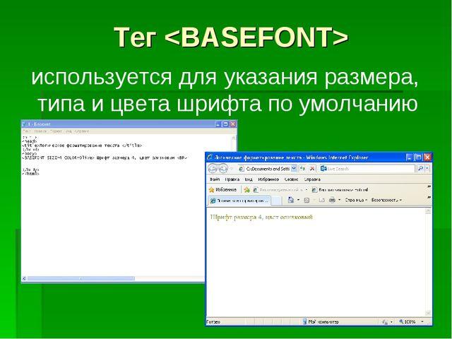 Тег  используется для указания размера, типа и цвета шрифта по умолчанию