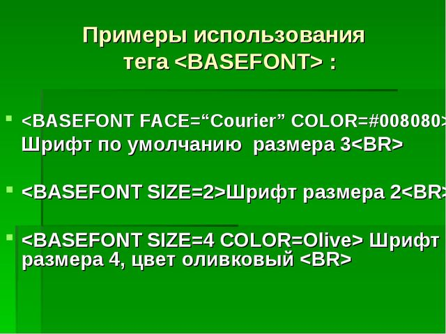 Примеры использования тега  :  Шрифт по умолчанию размера 3 Шрифт размера 2...