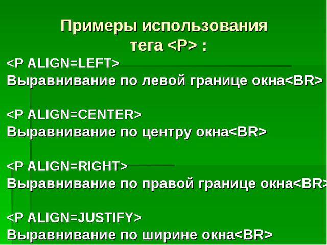 Примеры использования тега  :  Выравнивание по левой границе окна  Выравниван...