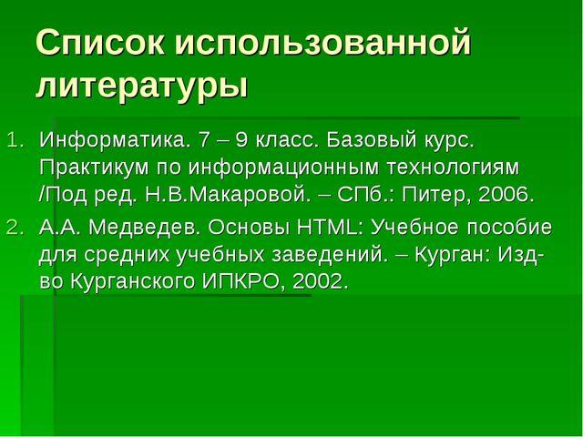 Список использованной литературы Информатика. 7 – 9 класс. Базовый курс. Прак...