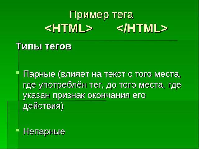 Пример тега   Типы тегов Парные (влияет на текст с того места, где употреблён...