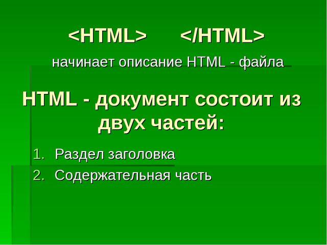 начинает описание HTML - файла HTML - документ состоит из двух частей: Разд...