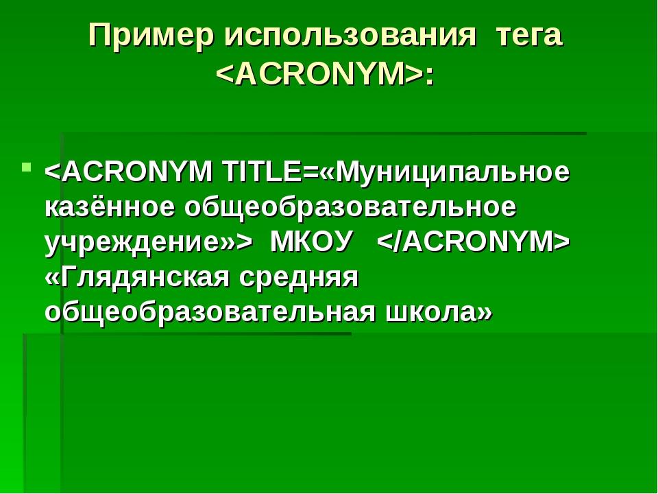 Пример использования тега :  МКОУ  «Глядянская средняя общеобразовательная шк...