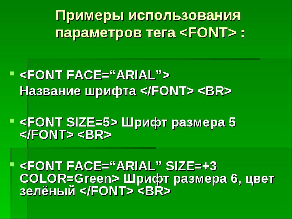 Примеры использования параметров тега  :  Название шрифта    Шрифт размера 5...