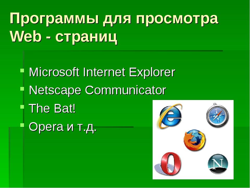 Программы для просмотра Web - страниц Microsoft Internet Explorer Netscape Co...