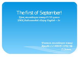 The first of September! Урок английского языка в 5 Б классе УМК Биболетовой «