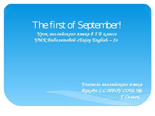 The first of September! Урок английского языка в 5 Б классе УМК Биболетовой «...